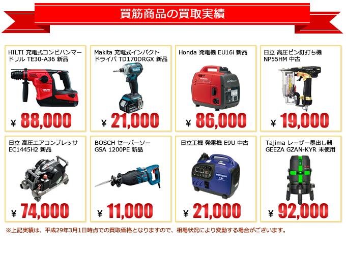 工具、電動工具の買筋商品の買取実績