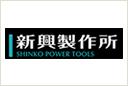 シンコー製作所 電動工具