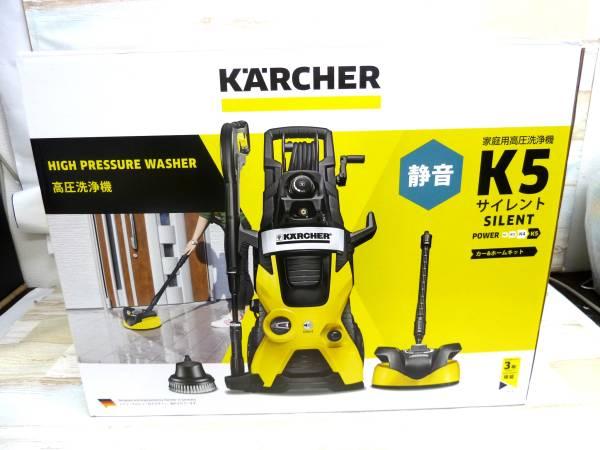 KARCHER ケルヒャー 高圧洗浄機 K5 カー&ホームキット