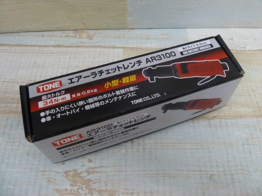 TONE スタビーエアーラチェットレンチ AR3100