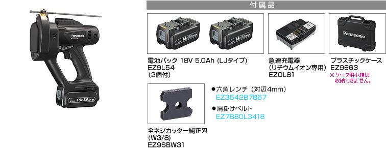 Panasonic(パナソニック) 全ネジカッター EZ45A LJ2G-B